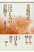 ほほえみの首飾り / 南無の会辻説法