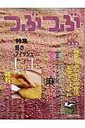 つぶつぶ 02号 / 保存版
