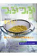 つぶつぶ 03号 / 保存版