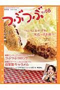つぶつぶ vol.08 / 保存版
