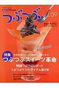 つぶつぶ vol.09 / 保存版