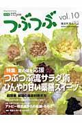 つぶつぶ vol.10 / 保存版
