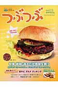 つぶつぶ vol.11 / 保存版