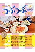 つぶつぶ vol.12 / 保存版