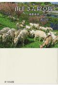 山羊さん除草隊