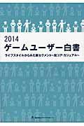 ゲームユーザー白書 2014 / ライフスタイルからみた新セグメント~脱コア・カジュアル~