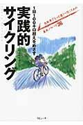1日100キロ超えをめざす実践的サイクリング / 自転車でもっと遠くへ行くための基本ノウハウ36
