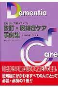 改訂・認知症ケア事例集 第3版 / 認知症ケア標準テキスト