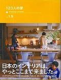 123人の家vol 1.5 + ACTUS STYLE BOOK vol.9