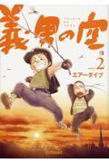 義男の空 2(少年編)