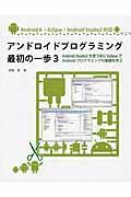 アンドロイドプログラミング最初の一歩 3
