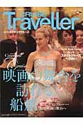 CRUISE Traveller Summer 2014 / 世界の船旅画報