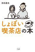 しょぼい喫茶店の本