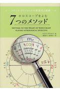 ホロスコープをよむ7つのメソッド / フランク・クリフォードの英国式占星術