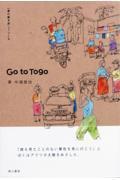 Go to Togo / 一着の服を旅してつくる