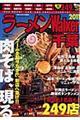 ラーメンWalker千葉 2011
