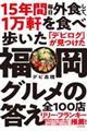 15年間毎日外食して、1万軒を食べ歩いた「デビログ」が見つけた福岡グルメの答え全100店