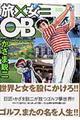 旅×女=OB