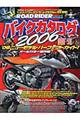 バイクカタログ 2006