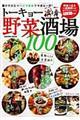 トーキョー野菜酒場100