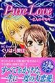 Pure love~2人のキセキ~