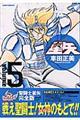 聖闘士星矢完全版 5