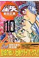 聖闘士星矢完全版 10