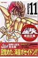 聖闘士星矢完全版 11