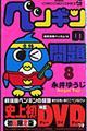ペンギンの問題 第8巻 初回限定版