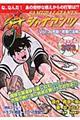 侍ジャイアンツ vol.7