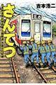 さんてつ日本鉄道旅行地図帳三陸鉄道大震災の記録