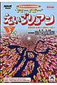 スーパーえいごリアン 3学期(2007年度)