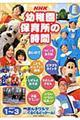 NHK幼稚園保育所の時間