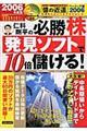 仁科剛平の必勝株発見ソフトで10倍儲ける! 2006年度版