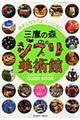 三鷹の森ジブリ美術館GUIDE BOOK 2010→2011