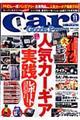 Car goods press vol.55