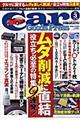 Car goods press vol.59