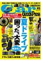 Car Goods Press VOL.92