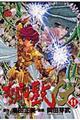 聖闘士星矢EPISODE.G 11