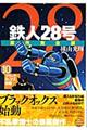 鉄人28号原作完全版 第10巻