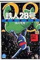 鉄人28号原作完全版 第19巻