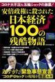 安倍政権に殺された日本経済100の残酷物語