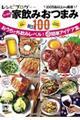 レシピブログ大人気の家飲みおつまみBEST100