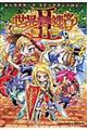 世界樹の迷宮2諸王の聖杯キャラクターズコミックアンソロジー