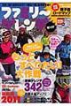 ファミリ~ゲレンデガイド 2011