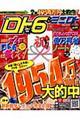 ロト6&ミニロト必勝の極意 2011年前半狙え!高額当選号