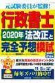行政書士2020年法改正と完全予想模試