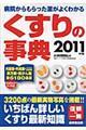 くすりの事典 2011年版