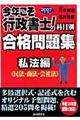 今年こそ行政書士!科目別合格問題集 2007年版 私法編(民法・商法・会社法)