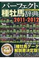 種牡馬辞典 2011ー2012